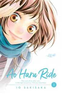 Cover of Ao Haru Ride vol 1
